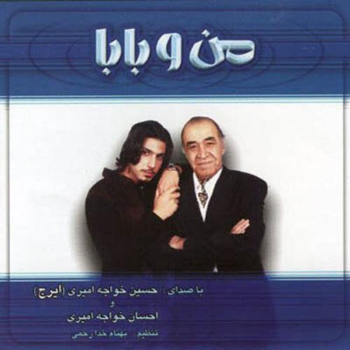 Ehsan Khajeh Amiri Mano Baba - دانلود آلبوم احسان خواجه امیری به همراهی حسین خواجه امیری ( ایرج ) به نام من و بابا