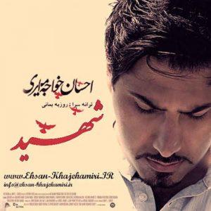 Ehsan Khajeh Amiri Shahid 300x300 - دانلود آهنگ احسان خواجه امیری به نام شهید