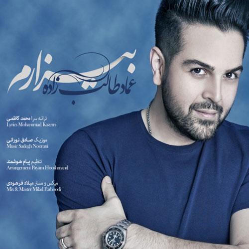 Emad Talebzadeh Bizaram - دانلود آهنگ جدید عماد طالب زاده به نام بیزارم