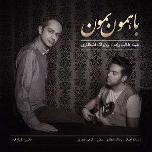 Emad Talebzadeh Pejvak Entezari Ba Hamoon Bemoon 300x300 - دانلود آهنگ عماد طالب زاده به همراه پژواک انتظاری به نام با همون بمون