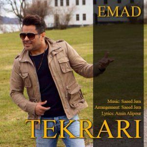 Emad Tekrari 300x300 - دانلود آهنگ عماد به نام تکراری