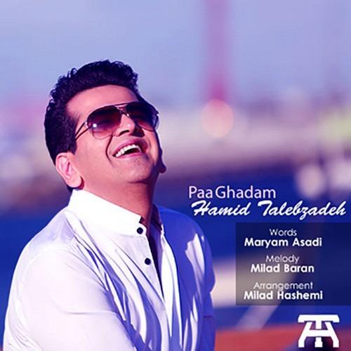 Hamid Talebzadeh Paa Ghadam - دانلود آهنگ حمید طالب زاده به نام پا قدم