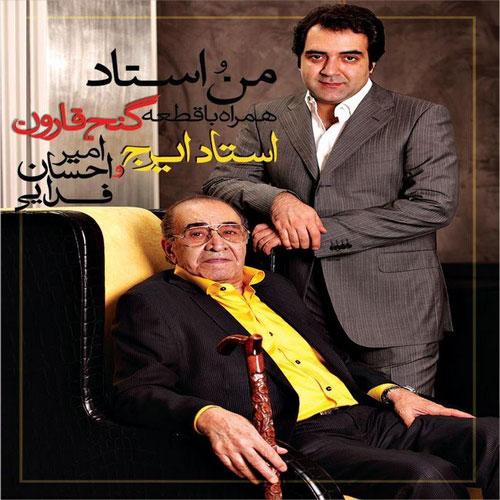 دانلود آلبوم حسین خواجه امیری ( ایرج ) به همراه امیر احسان فدایی به نام من و استاد
