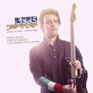 Kaveh Afagh Makhmaseh IRNM.org  300x300 - دانلود آهنگ جدید کاوه آفاق مخمصه