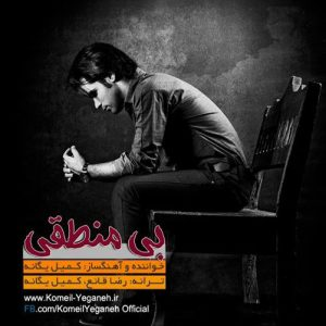 Komeil Yeganeh Bi Manteghi 300x300 - دانلود آهنگ جدید کمیل یگانه به نام بی منطقی