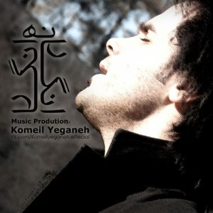 Komeil Yeganeh Engar Na Engar 300x300 - دانلود آهنگ جدید کمیل یگانه به نام انگار نه انگار