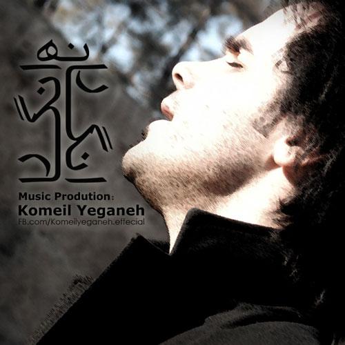 Komeil Yeganeh Engar Na Engar - دانلود آهنگ جدید کمیل یگانه به نام انگار نه انگار