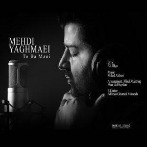 Mehdi Yaghmaei To Ba Mani 300x300 - دانلود آهنگ مهدی یغمائی به نام تو با منی
