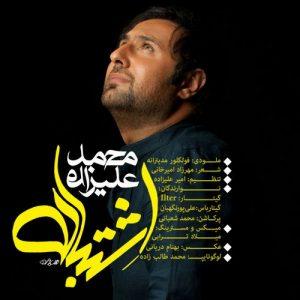 Mohammad Alizadeh Eshtebah 300x300 - دانلود آهنگ محمد علیزاده به نام اشتباه