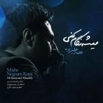 دانلود آهنگ محمد علیزاده به نام میشه نگام کنی
