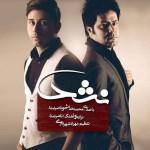 دانلود آهنگ جدید محمد خدایی به همراهی ناصر صدر به نام نشد