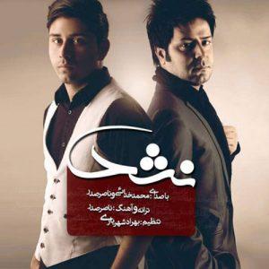 Mohammad Khodaee Ft. Naser Sadr Nashod 300x300 - نشد از محمد خدایی و ناصر صدر
