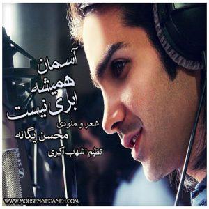 Mohsen Yeganeh Aseman Hamishe Abri Nist 300x300 - دانلود آهنگ محسن یگانه به نام آسمان همیشه ابری نیست