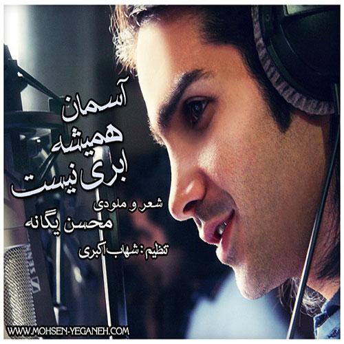Mohsen Yeganeh - Aseman Hamishe Abri Nist
