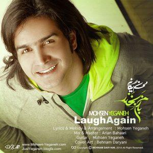 Mohsen Yeganeh Bazam Bekhand 300x300 - دانلود آهنگ محسن یگانه به نام بازم بخند