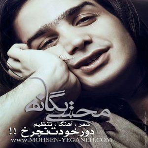 Mohsen Yeganeh Dore Khodet Nacharkh 1 300x300 - دانلود آهنگ محسن یگانه به نام دور خودت نچرخ