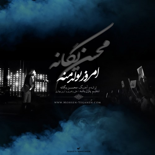 Mohsen Yeganeh - Emrooz Tavalode Mane