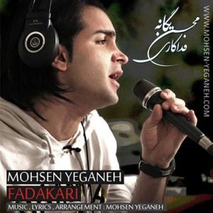Mohsen Yeganeh Fadakari 300x300 - دانلود آهنگ محسن یگانه به نام فداکاری