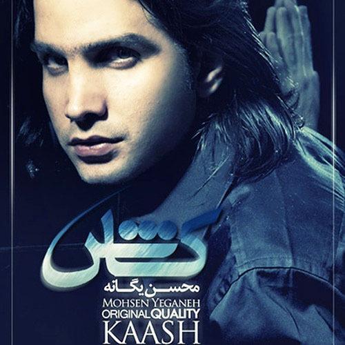 Mohsen Yeganeh - Kaash
