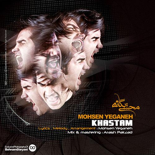 Mohsen Yeganeh Khastam - دانلود آهنگ محسن یگانه به نام خستم