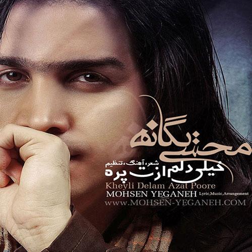 Mohsen Yeganeh Kheyli Delam Azat Pore 1 - دانلود آهنگ محسن یگانه به نام خیلی دلم ازت پره