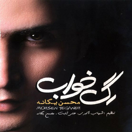 دانلود آلبوم محسن یگانه به نام رگ خواب