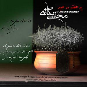 Mohsen Yeganeh Ye Hafte Be Eyd 300x300 - دانلود آهنگ محسن یگانه به نام یه هفته به عید
