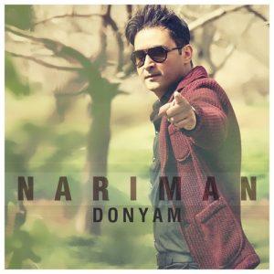 Nariman Donyam 300x300 - دنیام از نریمان
