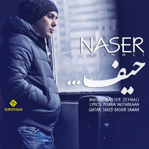 Naser Zeynali Heyf - حیف از ناصر زینعلی