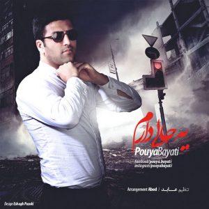 Pouya Bayati Ye Hali Daram1 300x300 - دانلود آهنگ پویا بیاتی به نام یه حالی دارم