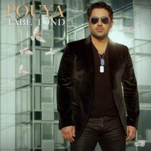 Pouya Tabe Tond 300x300 - دانلود آلبوم پویا به نام تب تند