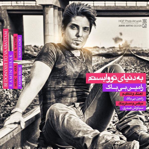 Ramin Bibak Be Donyaye To Vabastam - دانلود آهنگ رامین بی باک به نام به دنیای تو وابسته ام