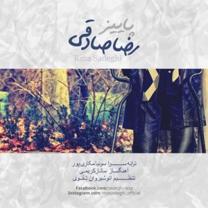 Reza Sadeghi Paeez 300x300 - دانلود آهنگ رضا صادقی به نام پاییز