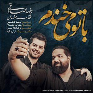 Reza Sadeghi Shahab Ramezan Ba To Mikhandam 300x300 - دانلود  آهنگ رضا صادقی و شهاب رمضان به نام با تو می خندم