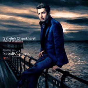 Saeed Modarres Sahele Chamkhaleh 300x300 - دانلود آلبوم سعيد مدرس به نام ساحل چمخاله