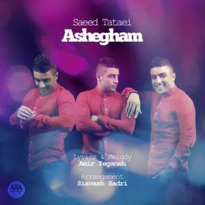 Saeed Tataei Ashegham 300x300 - دانلود آهنگ جدید سعید تاتایی به نام عاشقم