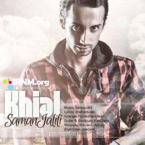 Saman Jalili 300x300 - دانلود آهنگ جدید سامان جلیلی خیال