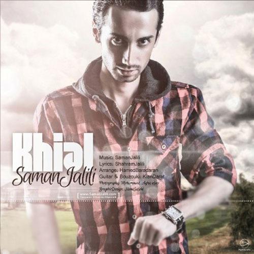 Saman Jalili Khial - دانلود آهنگ جدید سامان جلیلی خیال