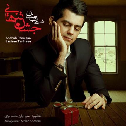 دانلود آلبوم شهاب رمضان به نام جشن تنهایی