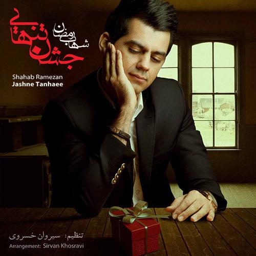 Shahab Ramezan Jashne Tanhaei1 - دانلود آلبوم شهاب رمضان به نام جشن تنهایی