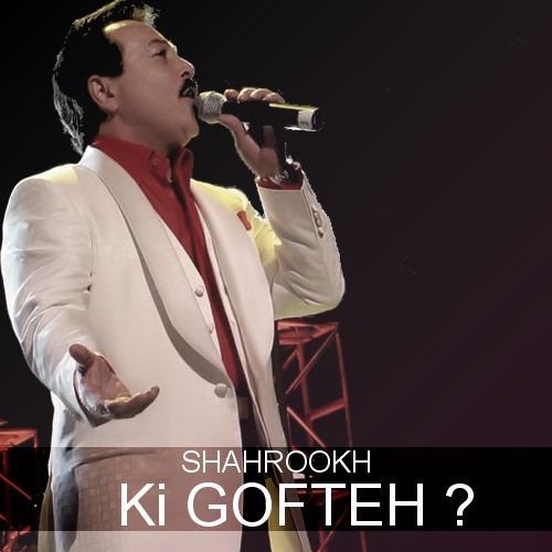 Shahrokh - Ki Gofteh