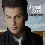 دانلود آلبوم احمد سعیدی به نام وابستت شدم