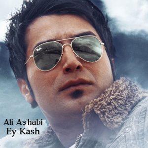 Ali Ashabi Ey Kash 300x300 - دانلود آهنگ علی اصحابی به نام ای کاش