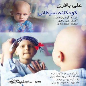 Ali Bagheri Koodakane Saratani 300x300 - دانلود آهنگ علی باقری به نام کودکان سرطانی
