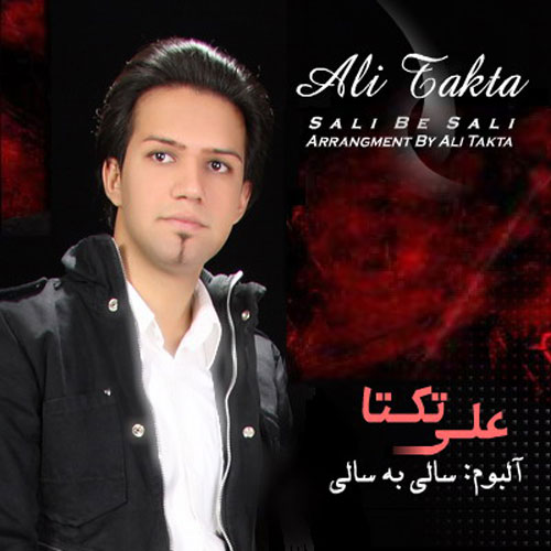 Ali Takta Sali Be Sali - دانلود آلبوم علی زیبایی (تکتا) به نام سالی به سالی