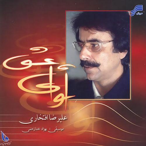 Alireza Eftekhari Avaye Eshgh - دانلود آلبوم علیرضا افتخاری به نام آوای عشق