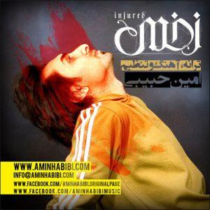 Amin Habibi Zakhmi 300x300 - دانلود آهنگ امین حبیبی به نام زخمی