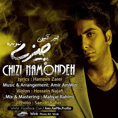 Amir AmMin Chizi Namoondeh - دانلود آهنگ جدید امیر آمین به نام چیزی نمونده