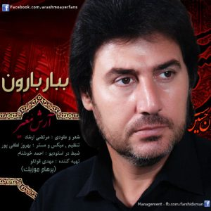 Arash Moayer Bebar Baroon 300x300 - دانلود آهنگ آرش مٌعّیر به نام ببار بارون