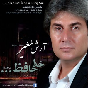 Arash Moayer Khodahafez 300x300 - دانلود آهنگ آرش مٌعّیر به نام خداحافظ
